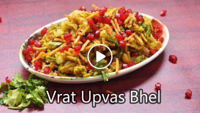 Fasting Bhel Recipe (Falahari Bhel)  | व्रत फलाहार भेल | ફરાળી ભેળ | Fasting Vrat Recipe