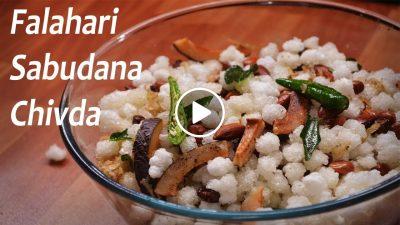 Sabudana Chivda Recipe | साबूदाना चिवडा । साबूदाना नमकीन व्रत स्पेशल | સાબુદાણાનો ફરાળી ચેવડો
