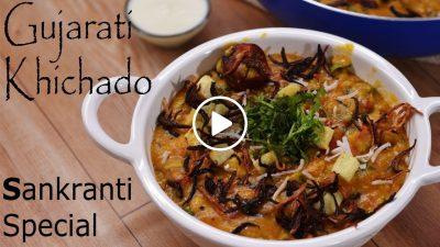 ઉતરાયણ મકર સંક્રાંતિ ગુજરાતી ખીચડો|Gujarati khichdo Recipe|खीचड़ो रेसिपी|Uttrayan Makar Sankranti