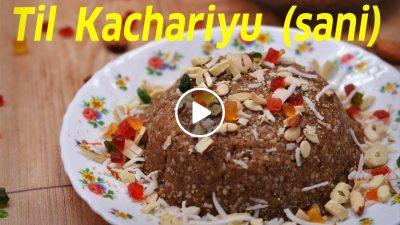 Til Kachariyu Recipe | Til Sani Winter Recipe | તલનું કચરિયું | તલની સાની | तिल कचरीयु