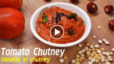 Tomato Chutney Recipe | Tamatar Ki Chutney | टमाटर की चटनी | ટમેટાની ચટની
