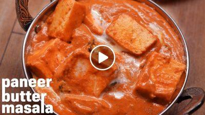 १० मिनट में पनीर बटर मसाला | Paneer Butter Masala Recipe | Restaurant Style Paneer Makhani (Dhaba)