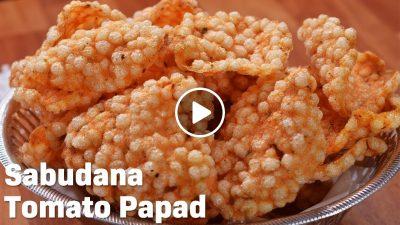 Sabudana Tomato Papad Recipe| Sago Papad Recipe | टमाटर साबूदाना पापड़