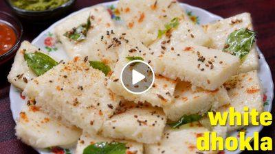 White Dhokla Recipe | Gujarati Idra/Idada Recipe | How to Make White Dhokla