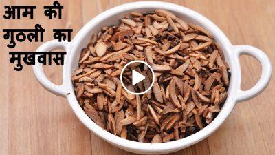 आम की गुठली का मुखवास  | Mango Seed Mukhwas Recipe | કેરીની ગોટલી નો મુખવાસ |  Gotli No Mukhwas