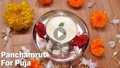 Panchamrit for Puja Recipe | How to make Panchamrut | पंचामृत प्रसाद रेसिपी