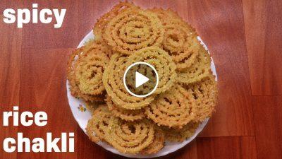 Crispy&spicy Rice Chakli Recipe for Diwali | दिवाली स्पेशल धनिया मिर्च चकली | કોથમીર મરચાંની ચક્રી