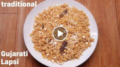 Gujarati Lapsi Recipe | Traditional Lapsi Halwa Recipe| ઘઉંના લોટની લાપસી બનાવવાની રીત