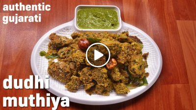 Soft dudhi muthiya recipe | सॉफ्ट लौकी मुठिया |Gujarati steamed bottle gourd muthiya