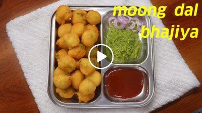 Moong Dal Vada | Moong Dal Bhajiya (Bhaji)) | Moong Dal ke Pakode | कुरकुरे मुंग दाल पकोड़े - भजिया