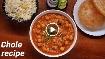 Chole masala recipe | Easy chana masala | छोले मसाला बनाने की विधि | Chole bhature hotel style |