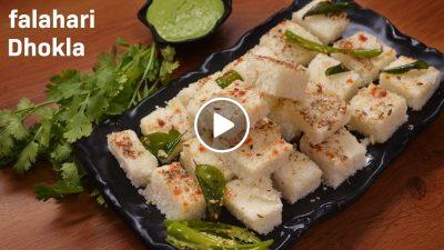 Farali dhokla recipe | व्रत उपवास ढोकला रेसिपी | Falahari instant dhokla | ફરાળી ઇદડા | Vrat Dhokla