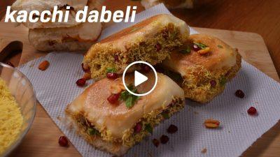 Kacchi dabeli recipe | Gujarati street food dabeli recipe | गुजरात की कच्ची दाबेली बनाने की विधि |